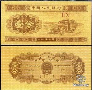 China 1 fen 1953 p 860 unc