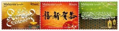 Mint Stamp Festive Greeting Malaysia 2017
