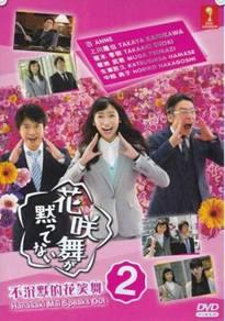 DVD JAPAN DRAMA Hanasaki Mai Speaks Out (Season 2)