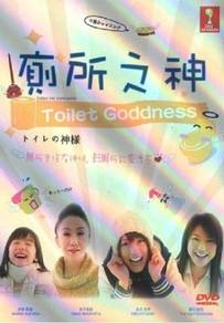 DVD JAPAN MOVIE Toilet no Kamisama