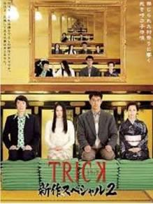 DVD JAPAN MOVIE Trick Special 2