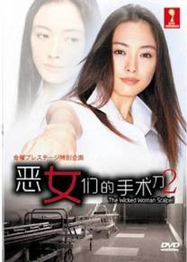 DVD JAPAN MOVIE The Wicked Woman Scalpel 2