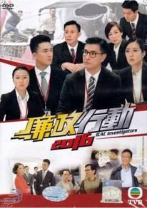 TVB HK DRAMA DVD ICAC Investigators 2016