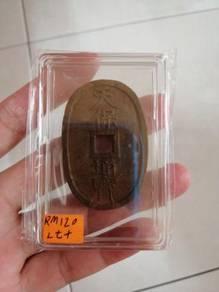 China tian bao tong bao coin