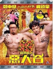 DVD HONG KONG MOVIE House of Wolves