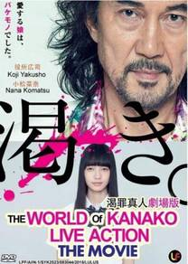 DVD JAPAN MOVIE The World of Kanako Live Action