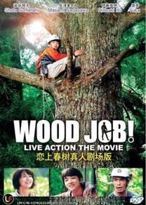 DVD JAPAN MOVIE Wood Job Live Action The Movie