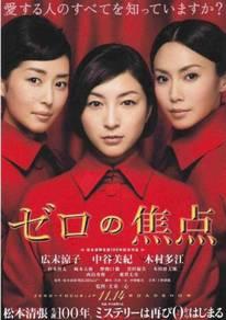 DVD JAPAN MOVIE Zero Focus 2009