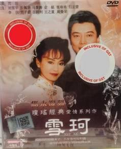 DVD Taiwan Drama Xue Ke