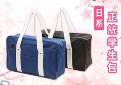 Japan school bag, can be cosplay use