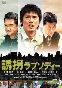DVD JAPAN MOVIE Yukai Rhapsody