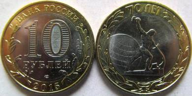 Russia 10 Roubles 2015 Monument
