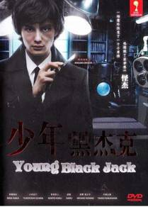 DVD JAPAN MOVIE Young Black Jack