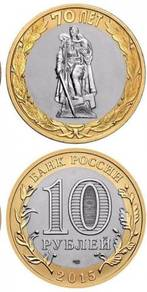 Russia 10 Roubles 2015 Monument to a Soldier UNC