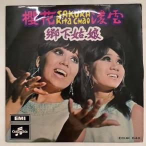 Artist: 樱花. 凌雲; Record Title: 乡下姑娘
