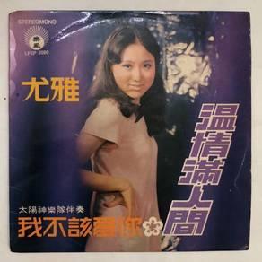Artist: 雅; Album Title: 温情滿人間