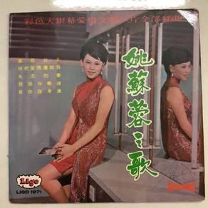 Artist: 姚苏蓉; Song Title: 姚苏蓉之歌
