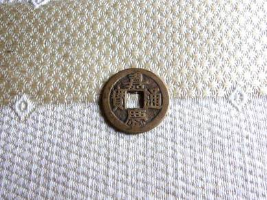 China Dynasty Qing Antique Coin Syiling