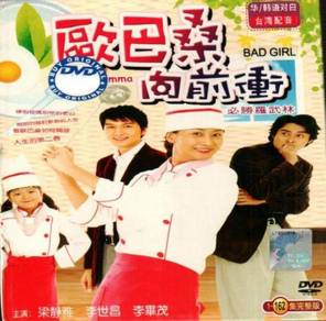 DVD Korean Drama Azumma Bad Girl