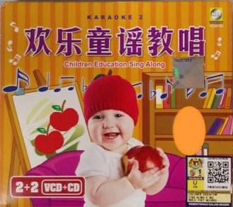 CD Children Education Sing Along Huan Le Tong Yao