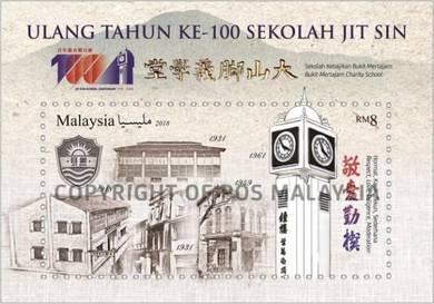 Miniature Sheet Jit Sin School 100 Malaysia 2018