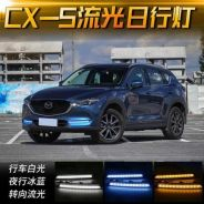 Mazda cx5 cx-5 led daylight signal light lamp uh