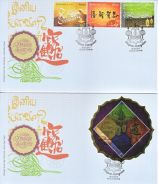 First Day Cover Festive Greeting Malaysia 2017