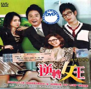 DVD Korean Drama Ni Zhuan Nv Wang