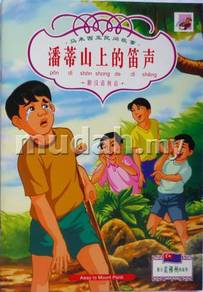 Kid Story Book- Legend Story fr Johore-Mount Panti
