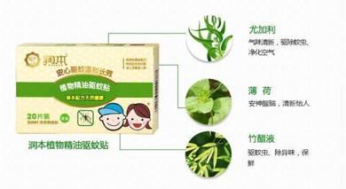 100% Natural Mosquito Repellent Sticker