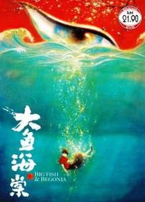 DVD ANIME Big Fish & Bogonia Movie