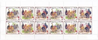Mint Stamp Sheet Setenant Malaysian Serama 2017