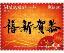 Mint Stamp Red Festive Greeting Malaysia 2017