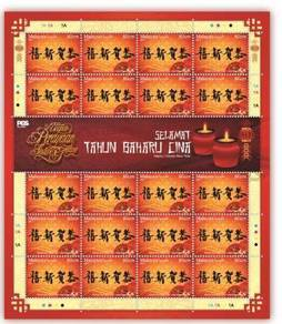 Mint Stamp Sheet Red Festive Greeting Msia 2017