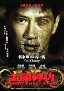 DVD MOVIE HUNGRY GHOST RITUAL Malay Sub