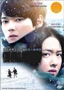 DVD Japanese Movie Colors of Wind