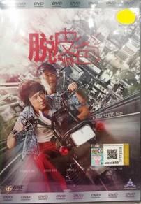 DVD Hong Kong Movie Shed Skin Papa 脱皮爸爸