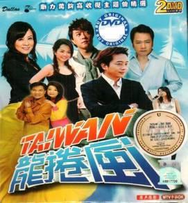 DVD Taiwan Hokkien Karaoke Long Juan Feng