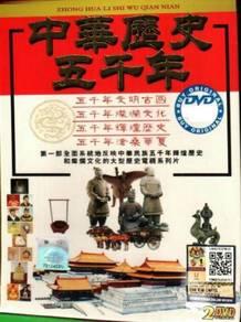 DVD Zhong Hua Li Shi Wu Qian Nian 2DVD