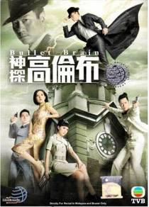 TVB HK DRAMA DVD Bullet Brain