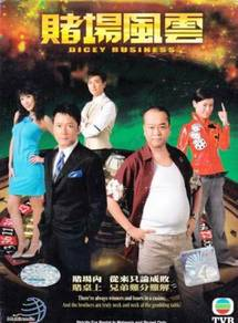 TVB HK DRAMA DVD Dicey Business