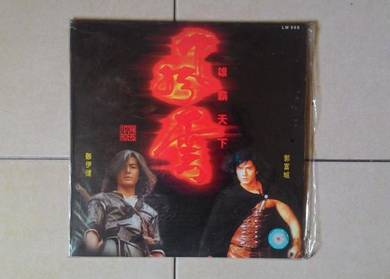 Laser Disc : Chinese Epic The Storm Riders Movie
