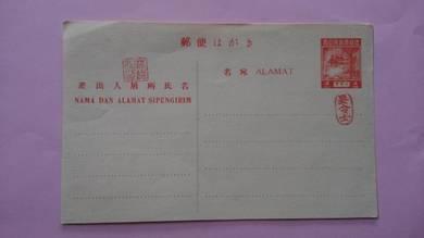 Antik PC Malaya Japan WWII 1940s No 851 MINT