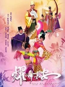 TVB HK DRAMA DVD House Of Harmony And Vengeance