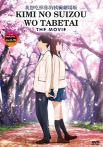 Kimi No Suizou Wo Tabetai The Movie Anime DVD