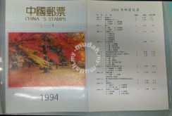 1994 China 13 Complete Stamps Folder