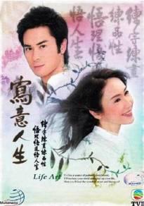 TVB HK DRAMA DVD Life Art
