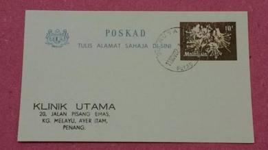 Postcard SUNGAI RUSA Penang PC 563