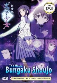 DVD ANIME BUNGAKU SHOUJO The Movie
