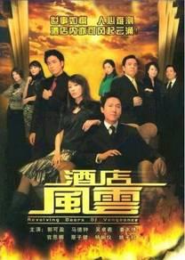 TVB HK DRAMA DVD Revolving Doors Of Vengeance